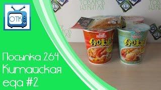 Посылка из Китая №264 (Китайская еда #2) [Aliexpress.com]