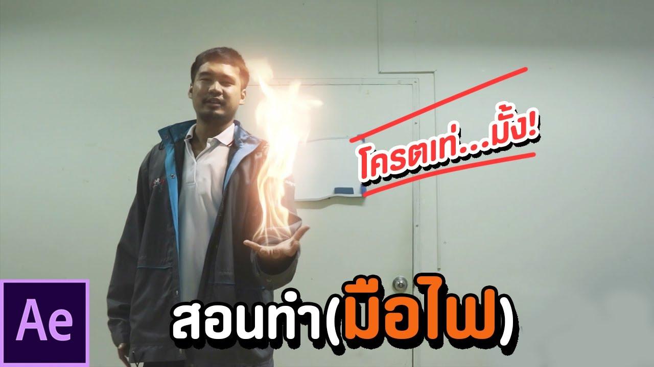 สอนทำมือไฟ โครตเท่ (After Effect)
