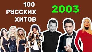 100 русских хитов 2003 года