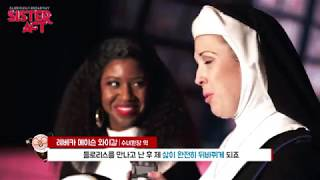 Sister Act Interview - Seoul, South Korea
