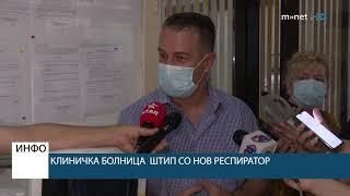 Клиничка болница Штип со нов респиратор