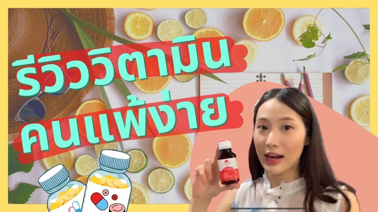 รีวิววิตามินสำหรับคนแพ้ง่าย ช่วยให้สุขภาพและผิวแข็งแรง Important vitamins for your health and skin