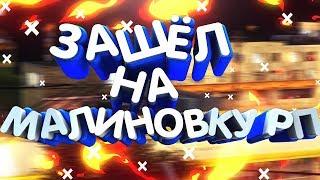 ОБТ MALINOVKA RP/ОБЗОР