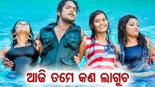 Best Comedy Scene Aaji Tame Kana Lagucha | New Odia Film College Time