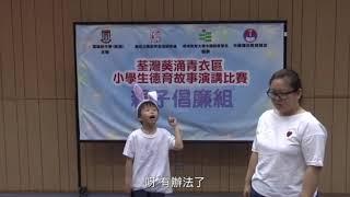 Publication Date: 2018-05-28 | Video Title: 小學生德育故事演講比賽親子倡廉組2018-金獎《紅蘿蔔蛋糕》