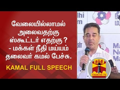Why is Scooter necessary for people who are jobless? - Kamal | FULL SPEECH | Thanthi TV