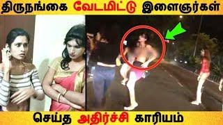 திருநங்கை வேடமிட்டு இளைஞர்கள்  செய்த அதிர்ச்சி காரியம்Tamil News | Latest News | Viral