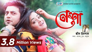Cigareter Nesha - সিগারেটের নেশা | Din Islam | Anan | Shakila | Bangla New Music Video | 2018