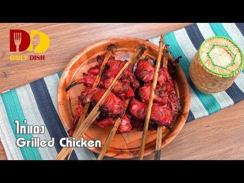 Grilled Chicken | Thai Food | ไก่แดง - วันที่ 15 Apr 2018
