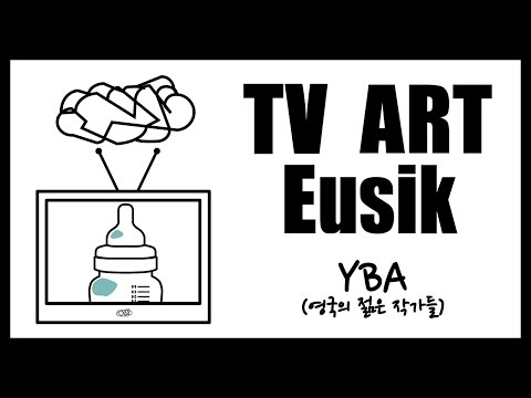 영국의 젊은 예술가들, YBA(Young British Artists) [TV 미술 이유식]