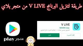 طريقة تنزيل برنامج V LIVE للمشاهير الكيبوب من المتجر PLAY (اسهل طريقة) 😍 screenshot 1