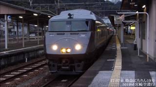 【787系】特急にちりん19号宮崎空港行 佐伯駅到着・発車を記録