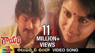 Gaayam movie songs | Alupannadi Unda song | Jagapathi Babu | Urmila Matondkar | RGV | Mango Music