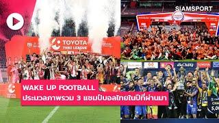 Wake UP Football  | ประมวลภาพรวม 3 แชมป์บอลไทยในปีที่ผ่านมา
