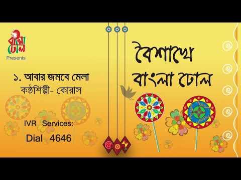 Abar Jombe Mela II Lokman Fakir II Chorus II Boishakhe Bangla Dhol Album II Official