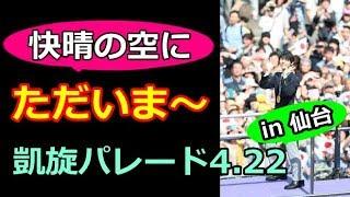 【羽生結弦】仙台で行われた祝賀パレードに「ただいま!」。金メダルを...
