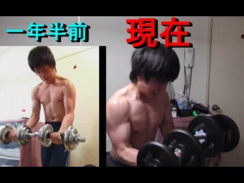 一年半前と腕のトレーニング比較...