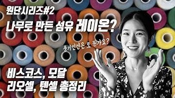 (sub ENG)레이온계열세탁법 ,원단특성 총정리/ 비스코스, 리오셀, 텐셀, 모달