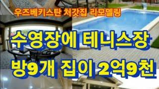 우즈벡 주택 매매가격 이야기[국제결혼]우즈베키스탄 처갓…
