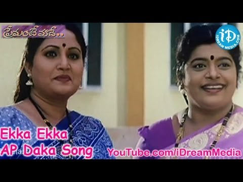 Premante Maade Movie Songs - Ekka Ekka AP Daka Song - Vinay Babu - Reena - Rashmi