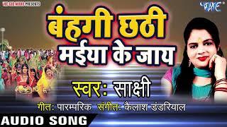 बहँगी छठी मईया के जाय - Bahangi Chhathi Maiya Ke Jaye - Bhojpuri Chhath Geet