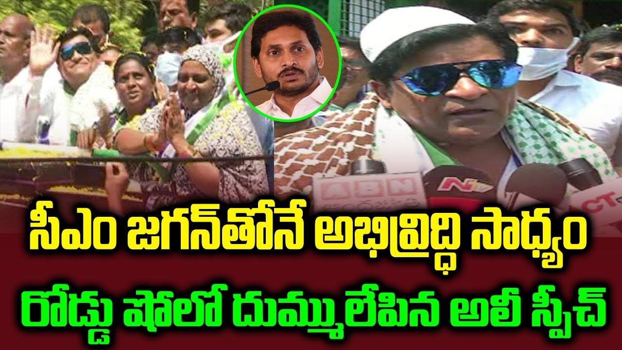 రోడ్డు షోలో దుమ్ములేపిన అలీ  Actor Ali Campaign YCP Municipal Elections In AP | Road Show | YS Jagan