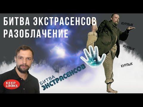 Разоблачение Шоу Битва Экстрасенсов  ОБМАН ТНТ  Вся Правда