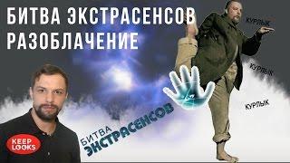 """Разоблачение """"Шоу"""" Битва Экстрасенсов / ОБМАН ТНТ / Вся Правда"""