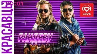 Красавцы Love Radio - Рандеву | Official Audio | 2019