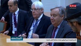 الأمم المتحدة تدعو الحوثيين لإعادة محاكمة ثلاثين شخصا | تقرير يمن شباب