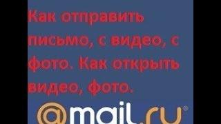 Как отправить письмо, с фото, с видео в сервисе @mail.ru. Как открыть видео, фото.(До сих пор думаешь как отправить письмо, с фото, с видео в сервисе @mail.ru? Тогда это видео просто создано для..., 2015-02-02T14:08:43.000Z)