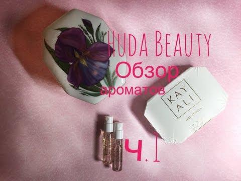 Ароматы от Huda Beauty Обзор бренда Kayali ч1