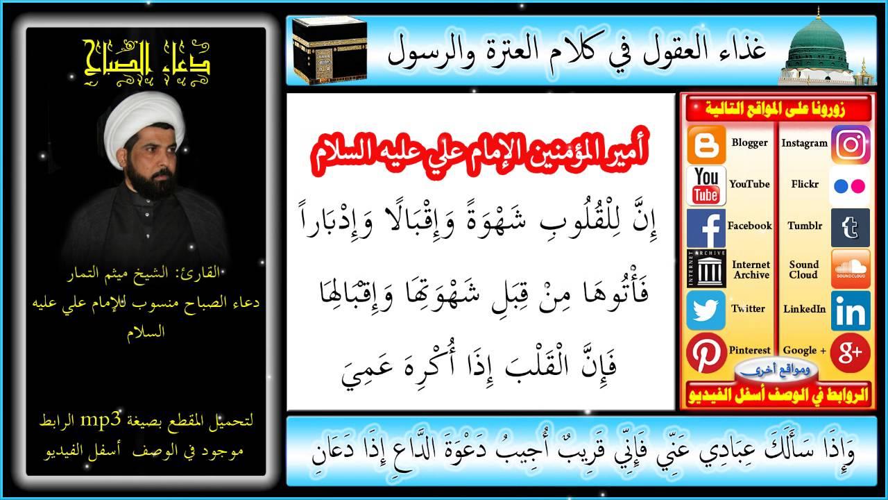 دعاء الصباح ميثم التمار صوت الشيعة