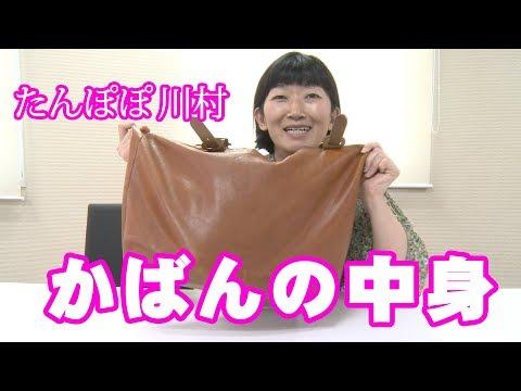 【川村エミコ】カバンの中身をご紹介します!