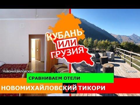 Новомихайловский и Тикори | Сравниваем отели. Кубань VS Грузия - куда ехать?