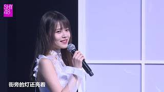 蜉蝣 SHY48 韩家乐 20180922 現在、BEJ48 TeamJに移動となった韩家乐 の...