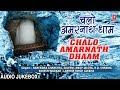 चलो अमरनाथ धाम Chalo Amarnath Dhaam I बाबा बर्फानी के भजन, Baba Amarnath Bhajans,Amarnath Yatra 2018