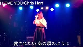 「I LOVE YOU / Chris Hart」     アーティスト名:Leina     Twitter➡ ...
