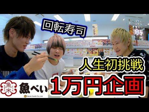 【大食い】回転寿司で1万円食べ切れるまで帰れません!【ノンラビ】