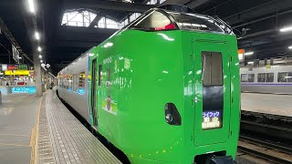 JR北海道 789系 特急「ライラック旭山動物園号」札幌駅 入線 / JR Hokkaido  789 series Limited express Lilac Asahiyama Zoo Train