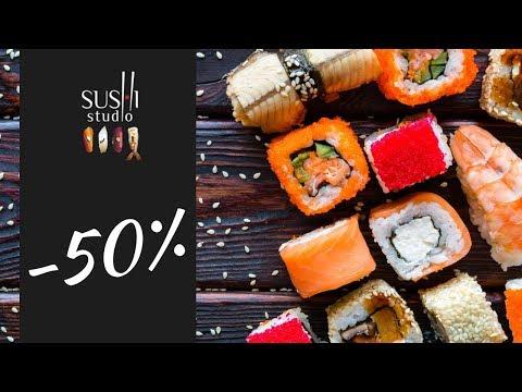 -50% на суши-сеты от Sushi Studio