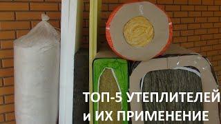 Топ-5 утеплителей для строительства дома. Top-5 insulation materials.(, 2017-07-08T17:08:33.000Z)