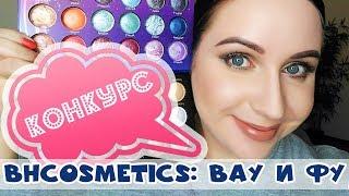 Тухлая помада от bh cosmetics + много отличной косметики!