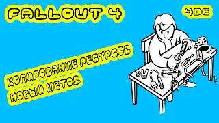 Fallout 4 глитч копирование ресурсов новый и быстрый метод