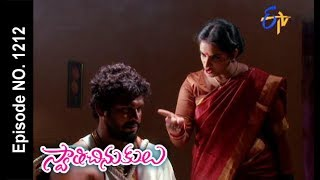 Swathi Chinukulu | 22nd July 2017| Full Episode No 1212 | ETV Telugu