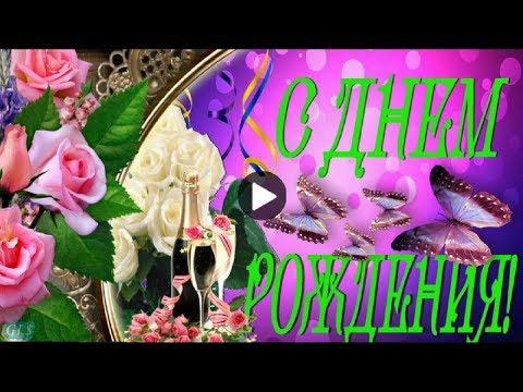 С Днем Рождения в ИЮЛЕ Красивое видео поздравление Музыкальные видео открытки