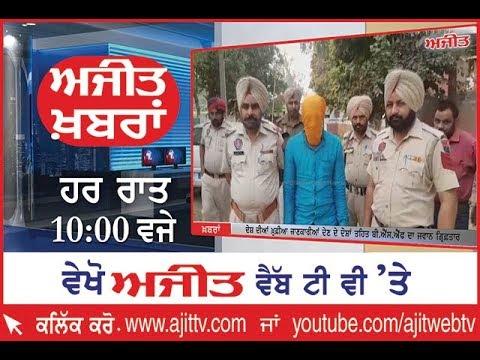 Ajit News @ 10 pm, 4 November 2018 Ajit Web Tv.