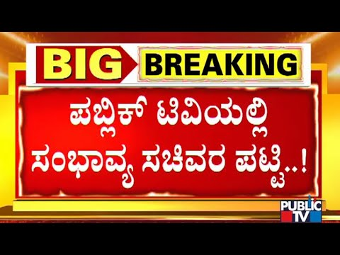 Who Will Get Minister Post In New Cabinet ?   Karnataka   BJP