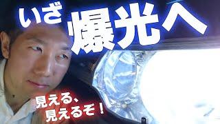 純正HIDバルブ交換のやり方(空焚き・空焼きも詳しくやるよ!)