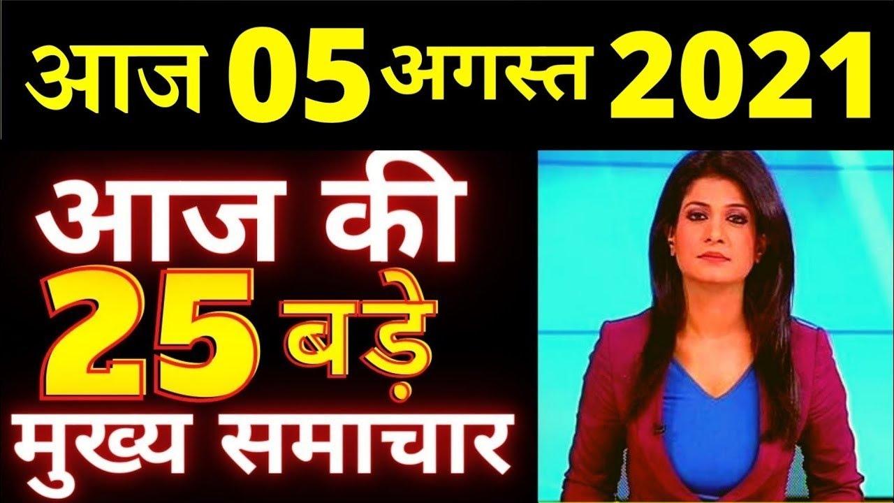 Today Breaking News! आज 5 अगस्त  2021 के मुख्य समाचार, PM Modi News, GST, SBI, Petrol, gas, Jio